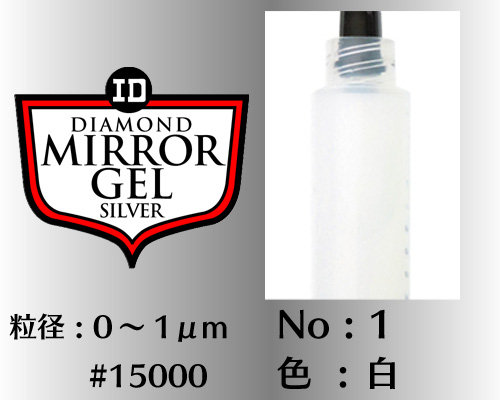 画像1: ミラージェル シルバー 6g No.1 白   0〜1μm   #15000