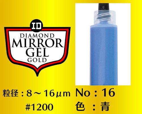 画像1: ミラージェル ゴールド 6g No.16 青 8〜16μm  #1200