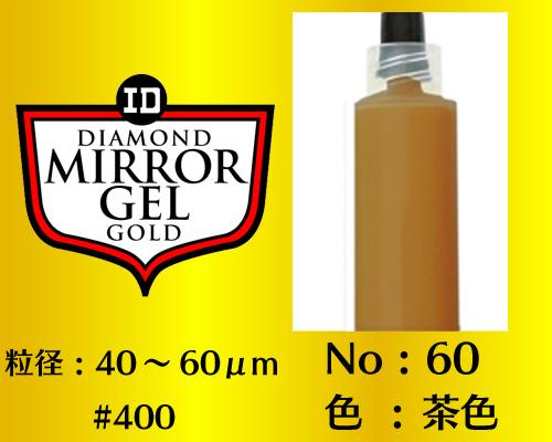 画像1: ミラージェル ゴールド 6g No.60 茶色 40〜600μm  #400