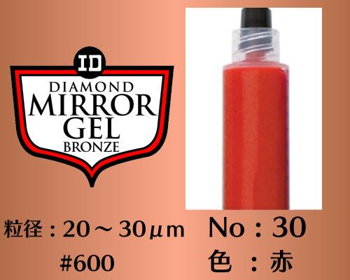 画像1: ミラージェル ブロンズ 6g No.30 赤 20〜30μm  #600