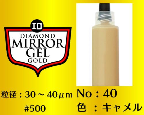 画像1: ミラージェル ゴールド 6g No.40 キャメル 30〜40μm  #500