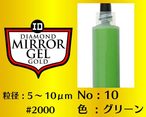 画像1: ミラージェル ゴールド 12g No.10 グリーン 5〜10μm  #2000