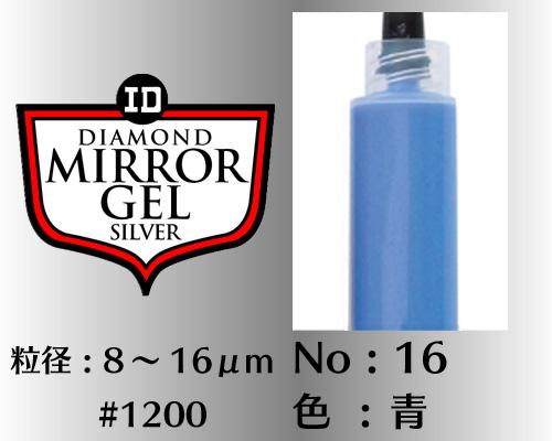 画像1: ミラージェル シルバー 12g No.16 青 8〜16μm  #1200