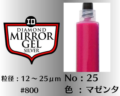 画像1: ミラージェル シルバー 12g No.25 マゼンタ 12〜25μm  #800