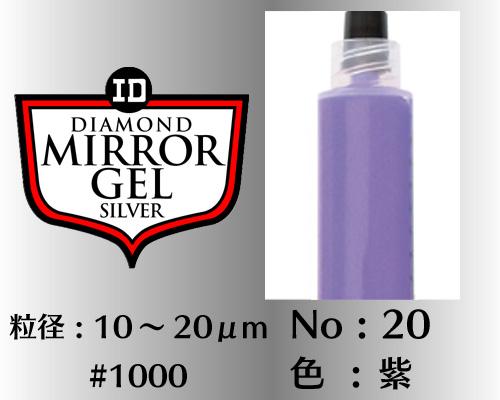画像1: ミラージェル シルバー 12g No.20 紫 10〜20μm  #1000