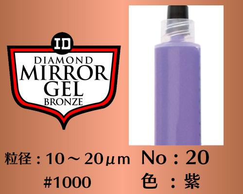 画像1: ミラージェル ブロンズ  6g No.20 紫 10〜20μm  #1000