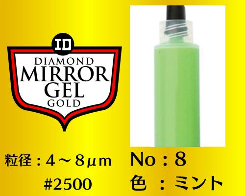 画像1: ミラージェル ゴールド 6g No.8 ミント 4〜8μm  #2500