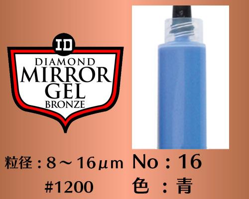 画像1: ミラージェル ブロンズ 6g No.16 青 8〜16μm  #1200