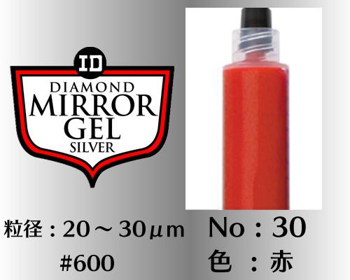 画像1: ミラージェル シルバー 6g No.30 赤 20〜30μm  #600