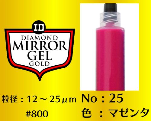 画像1: ミラージェル ゴールド 12g No.25 マゼンタ 12〜25μm  #800