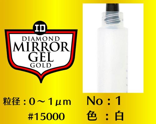 画像1: ミラージェル ゴールド 6g No.1 白   0〜1μm   #15000