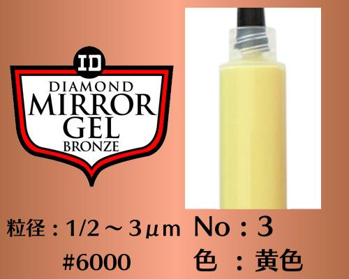 画像1: ミラージェル ブロンズ 6g No.3 黄色 1/2〜3μm  #6000