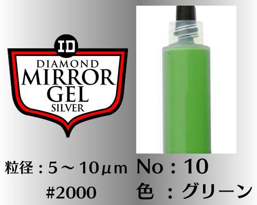画像1: ミラージェル シルバー 6g No.10 グリーン 5〜10μm  #2000