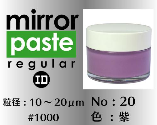 画像1: ミラーペースト レギュラー 100g No.20 紫 10〜20μm  #1000