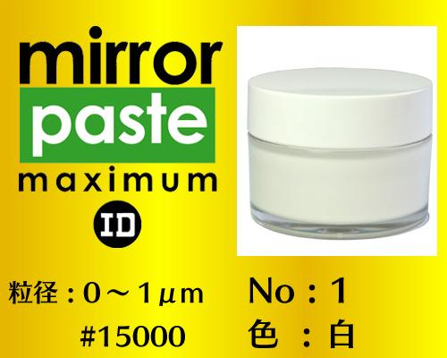 画像1: ミラーペースト マキシマム 40g No.1 白   0〜1μm   #15000