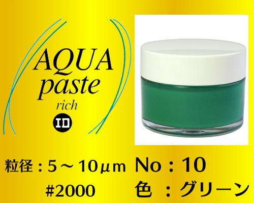 画像1: アクアペースト リッチ 100g No.10 グリーン 5〜10μm  #2000