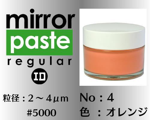 画像1: ミラーペースト レギュラー 65g No.4 オレンジ 2〜4μm  #5000