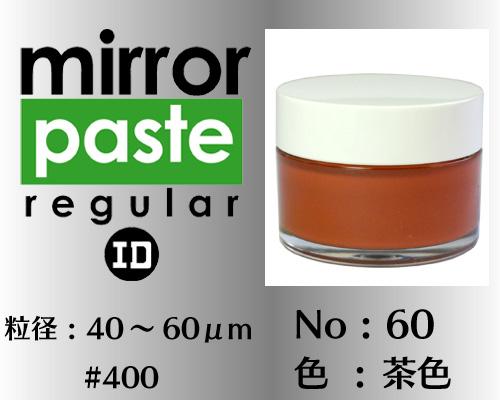 画像1: ミラーペースト レギュラー 40g No.60 茶色 40〜600μm  #400