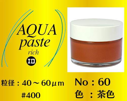 画像1: アクアペースト リッチ 40g No.60 茶色 40〜600μm  #400