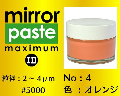 画像1: ミラーペースト マキシマム 65g No.4 オレンジ 2〜4μm  #5000