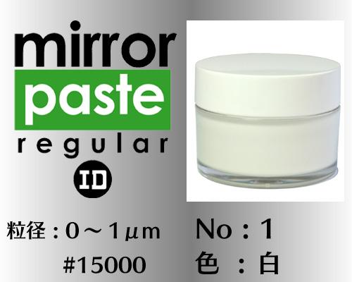 画像1: ミラーペースト レギュラー 40g No.1 白   0〜1μm   #15000
