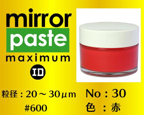 画像1: ミラーペースト マキシマム 40g No.30 赤 20〜30μm  #600