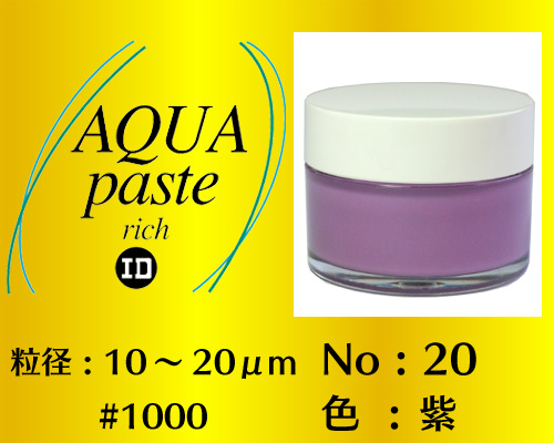 画像1: アクアペースト リッチ 100g No.20 紫 10〜20μm  #1000