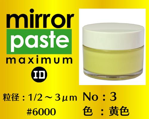 画像1: ミラーペースト マキシマム 65g No.3 黄色 1/2〜3μm  #6000