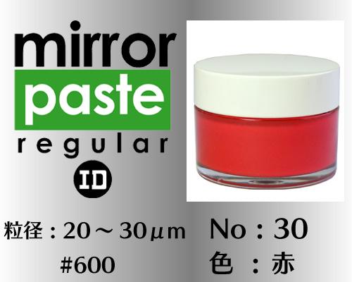画像1: ミラーペースト レギュラー 40g No.30 赤 20〜30μm  #600