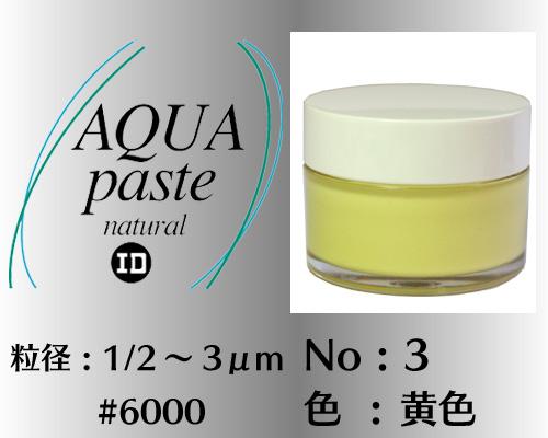 画像1: アクアペースト ナチュラル 40g No.3 黄色 1/2〜3μm  #6000