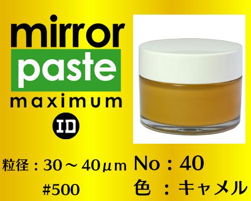画像1: ミラーペースト マキシマム 100g No.40 キャメル 30〜40μm  #500