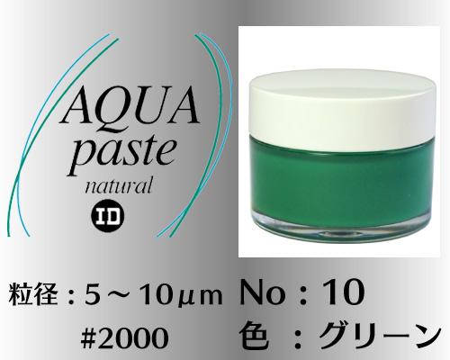 画像1: アクアペースト ナチュラル 40g No.10 グリーン 5〜10μm  #2000