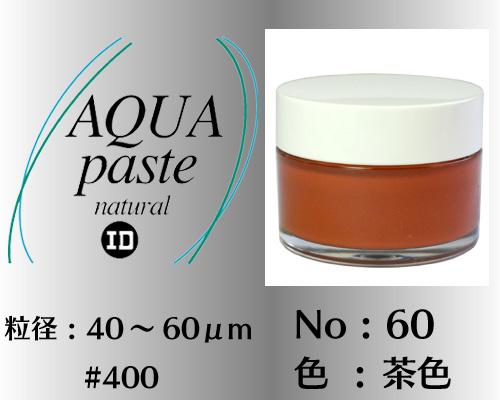 画像1: アクアペースト ナチュラル 40g No.60 茶色 40〜600μm  #400
