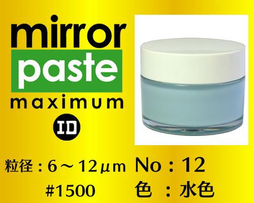 画像1: ミラーペースト マキシマム 100g No.12 水色 6〜12μm  #1500