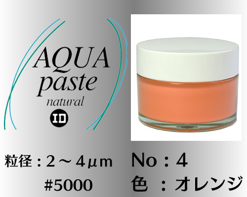 画像1: アクアペースト ナチュラル 100g No.4 オレンジ 2〜4μm  #5000
