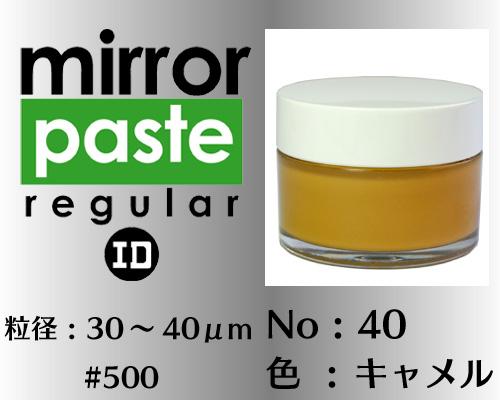 画像1: ミラーペースト レギュラー 40g No.40 キャメル 30〜40μm  #500