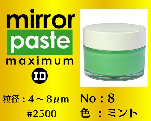 画像1: ミラーペースト マキシマム 100g No.8 ミント 4〜8μm  #2500