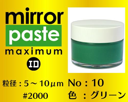画像1: ミラーペースト マキシマム 40g No.10 グリーン 5〜10μm  #2000