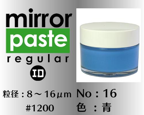 画像1: ミラーペースト レギュラー 100g No.16 青 8〜16μm  #1200