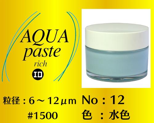 画像1: アクアペースト リッチ 100g No.12 水色 6〜12μm  #1500