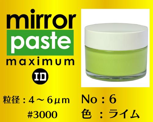 画像1: ミラーペースト マキシマム 40g No.6 ライム 4〜6μm  #3000