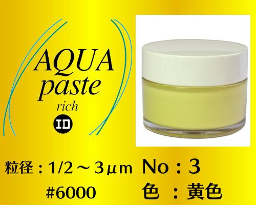 画像1: アクアペースト リッチ 40g No.3 黄色 1/2〜3μm  #6000
