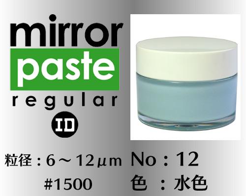 画像1: ミラーペースト レギュラー 40g No.12 水色 6〜12μm  #1500