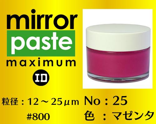 画像1: ミラーペースト マキシマム 100g No.25 マゼンタ 12〜25μm  #800