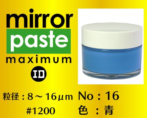 画像1: ミラーペースト マキシマム 100g No.16 青 8〜16μm  #1200