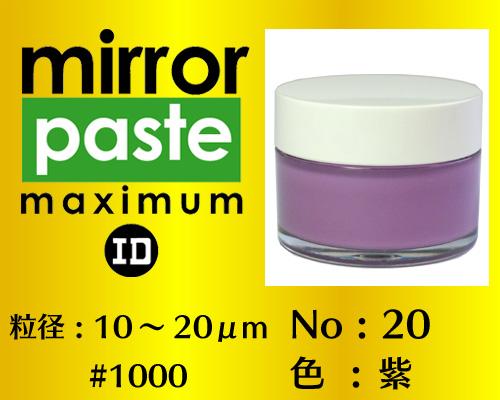 画像1: ミラーペースト マキシマム 40g No.20 紫 10〜20μm  #1000