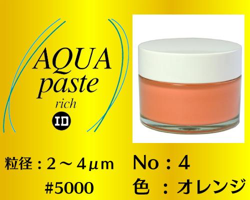 画像1: アクアペースト リッチ 100g No.4 オレンジ 2〜4μm  #5000