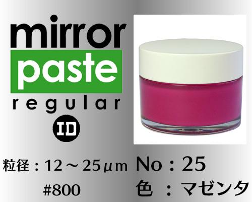 画像1: ミラーペースト レギュラー 100g No.25 マゼンタ 12〜25μm  #800