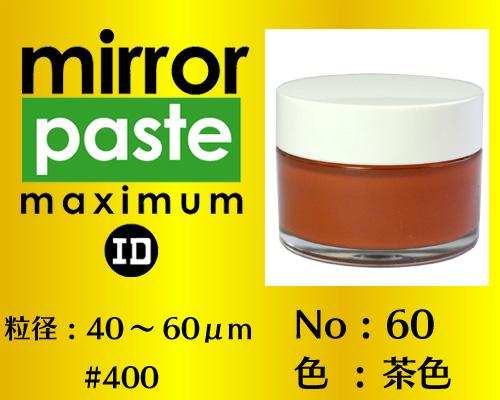 画像1: ミラーペースト マキシマム 40g No.60 茶色 40〜600μm  #400