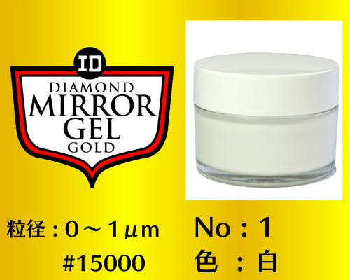 画像1: ミラージェル ゴールド 100g No.1 白   0〜1μm   #15000